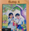 Picture of grade 4 sinhala government text book